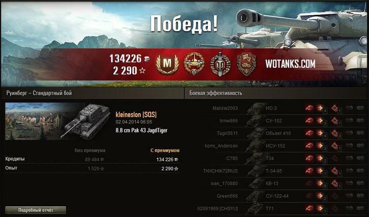 8.8 cm Pak 43 JagdTiger