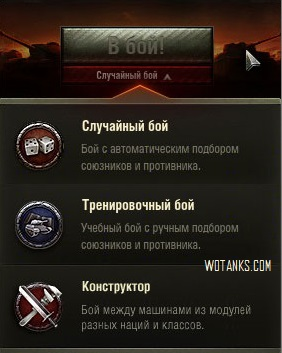 "Значок режима ""Конструктор"" в World of Tanks"