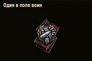 Почётное звание один в поле воин