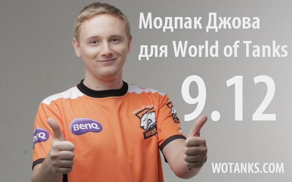 Скачать модпак Джова для World of Tanks 9.12