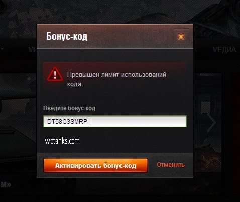 world of tanks bonus code list 2014 » Моды Wargaming