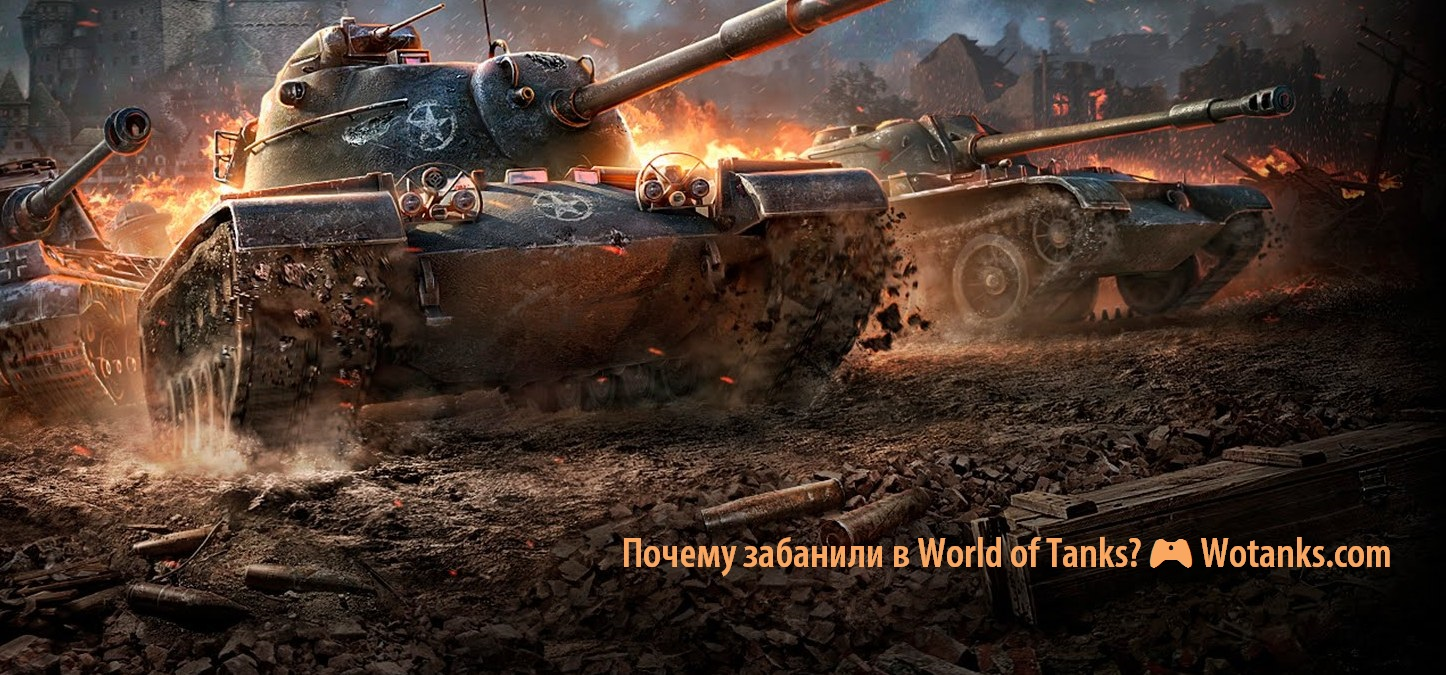 Почему забанили в World of Tanks