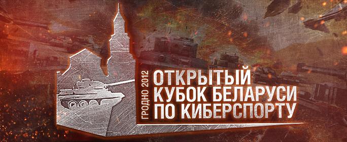 Открытый кубок Беларуси по танкам