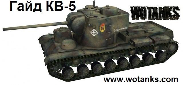 Премиумный КВ-5