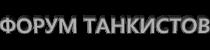 Форум танкистов