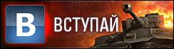 Новости World of Tanks Вконтакте