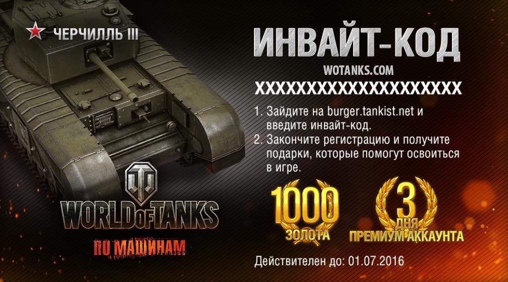 инвайт код для world of tanks 2015 год