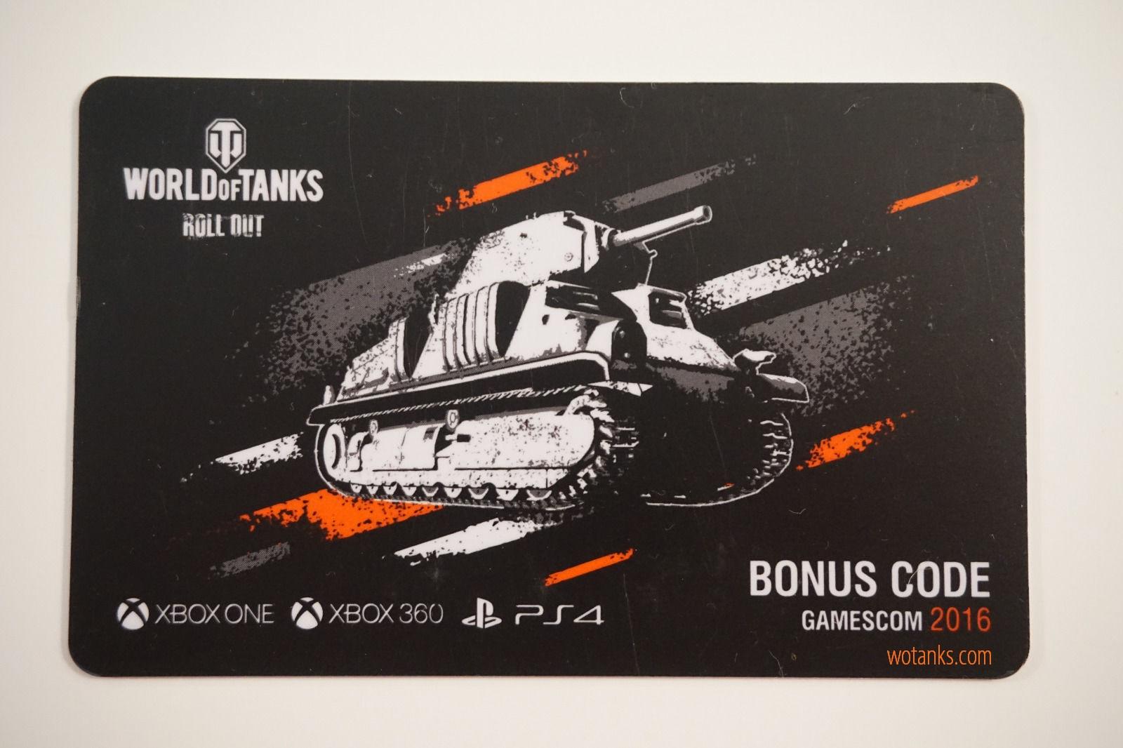 Бонус код на World of Tanks бесплатно