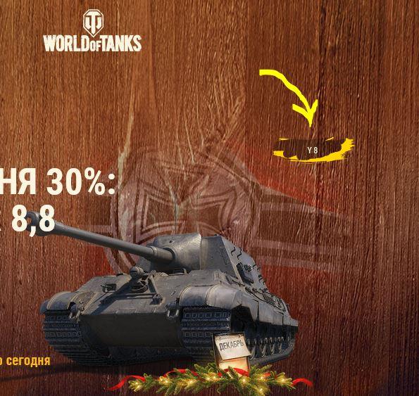 5 часть новогоднего бонус-кода для World of Tanks