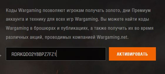 Активация новогоднего бонус-кода от World of Tanks