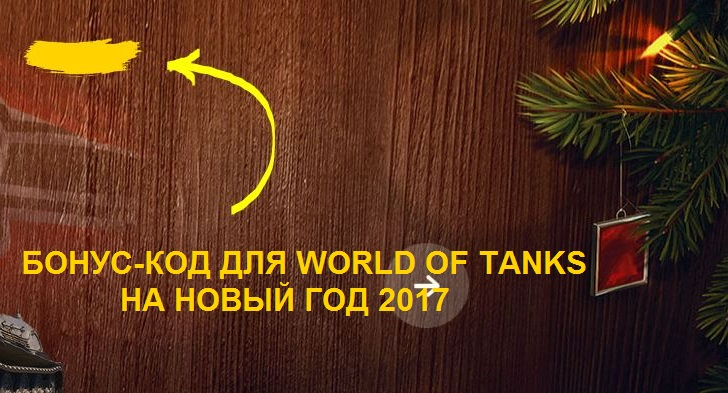 Как найти новогодий бонус-код для World of Tanks в 2017 году