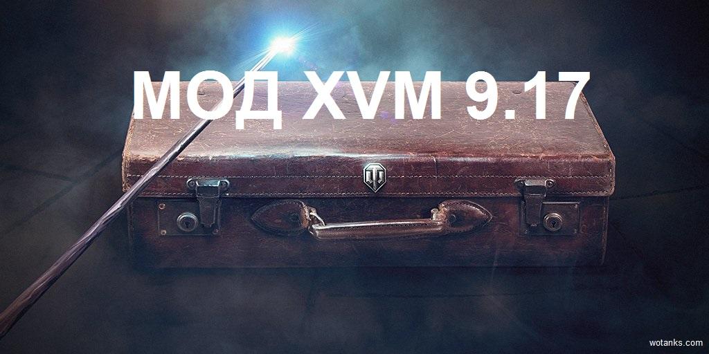Скачать мод XVM для World of Tanks 9.17