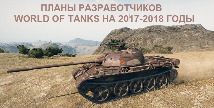 Планы разработчиков World of Tanks на 2017 - 2018 годы