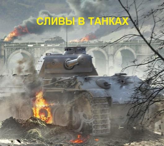 Слив в танках