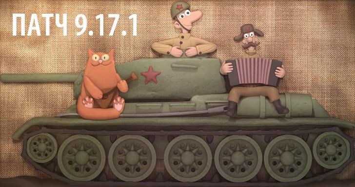 Дата выхода обновления 9.17.1 для World of Tanks
