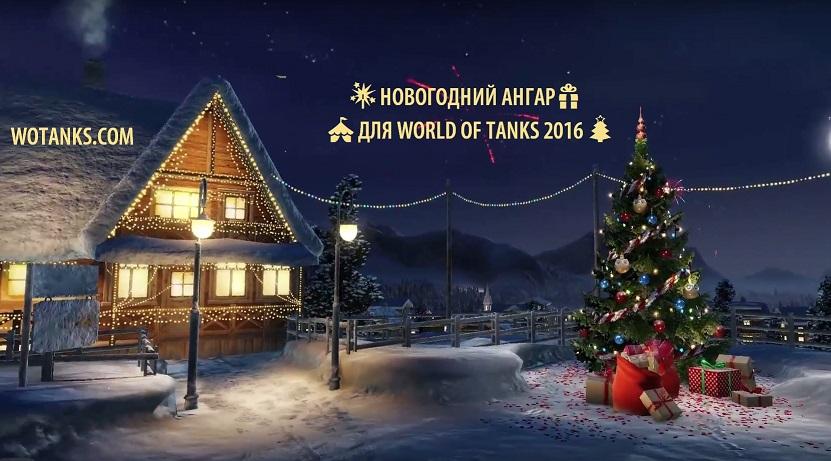 Ангар WoT на новый год 2016