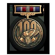 Бронзовая медаль на 100 лет танку