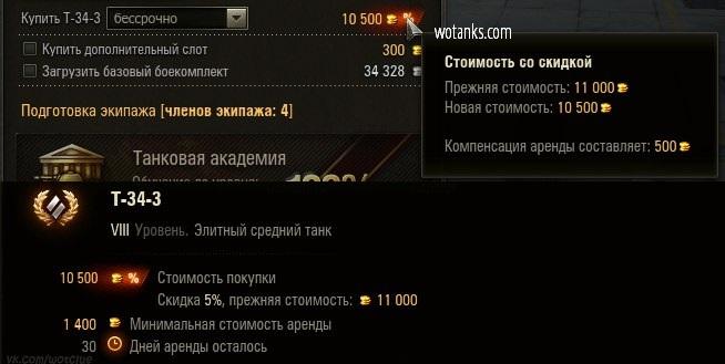 Арендовать танк