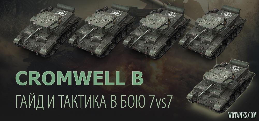 Cromwell B тактика в World of Tanks. Гайд по танку