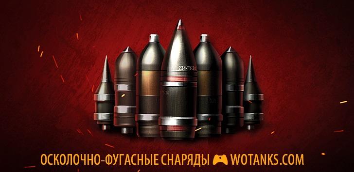 ОФ снаряды в World of Tanks