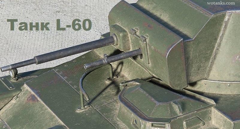 L-60 - Подарочный танк на новый 2017 год в World of Tanks