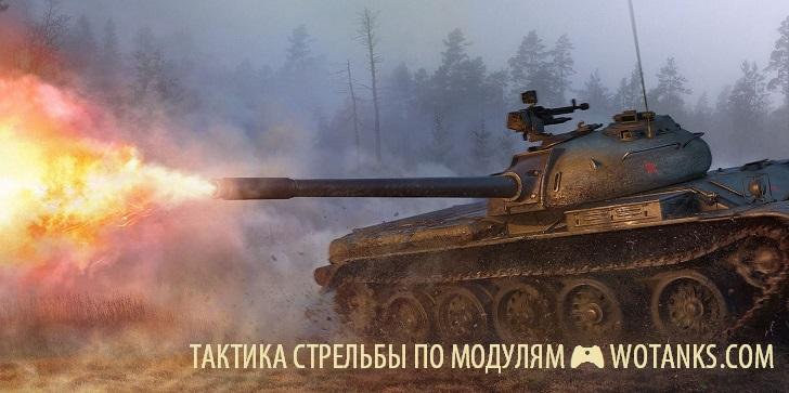 Тактика стрельбы по модулям в World of Tanks