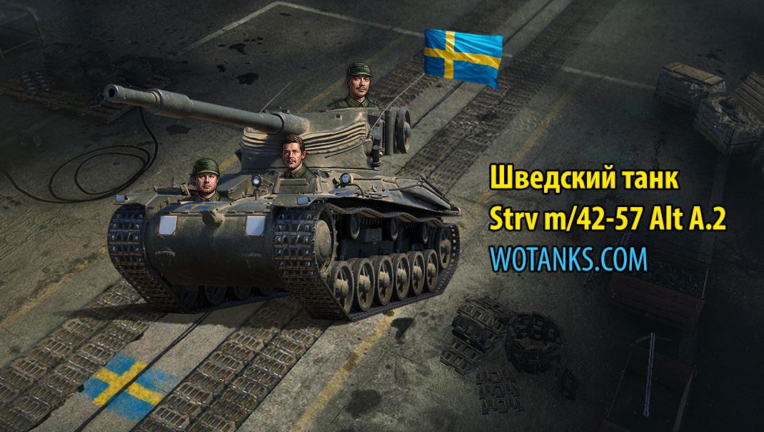 Премиум танк Strv m/42-57 Alt A.2