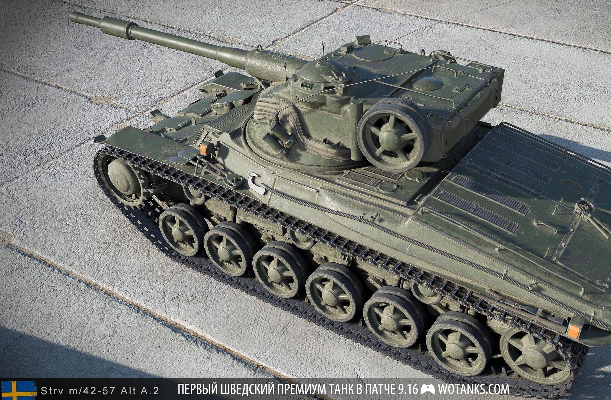 Шведский премиум танк WOT 9.16 VI уровня Strv m/42-57 Alt A.2