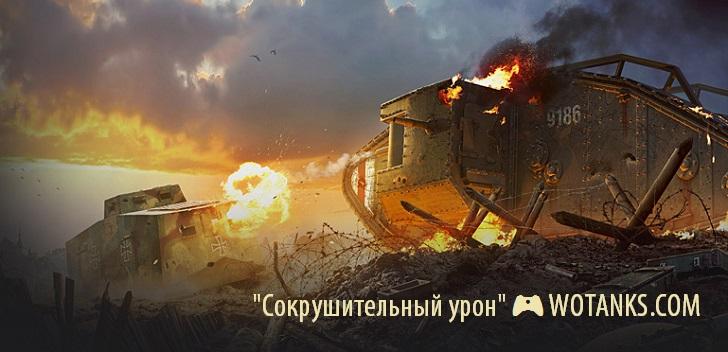 Сокрушительный урон - World of Tanks