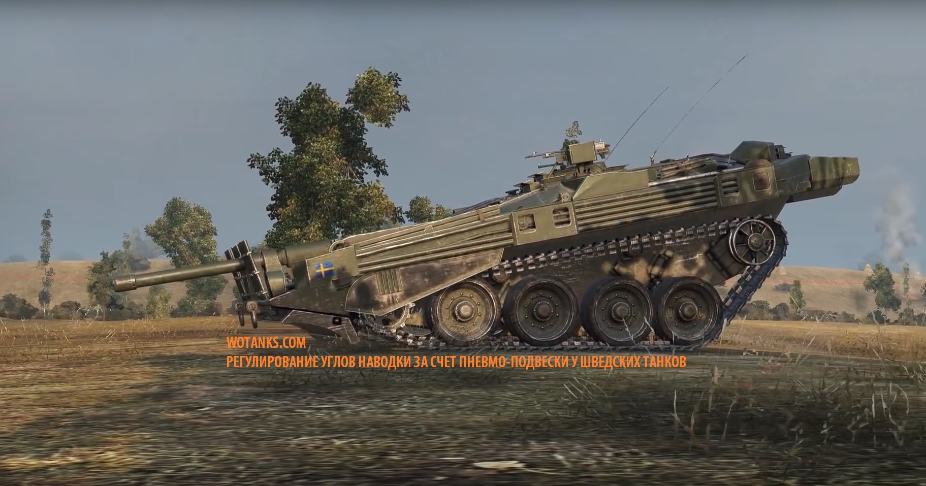 World of tanks демо играть