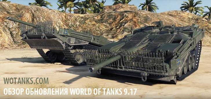 Изменения в версии 9.17 World of Tanks