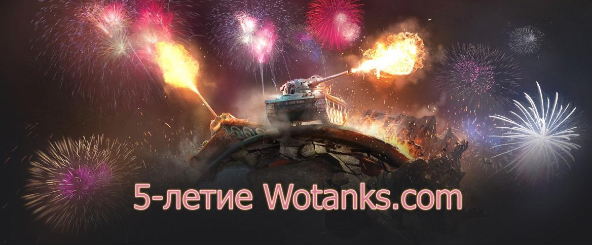 5 лет сайту Wotanks.com 11 ноября 2016