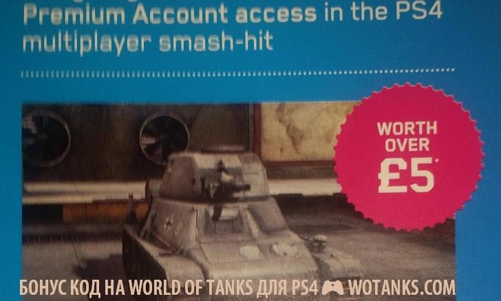 Бонус код на WOT PS4