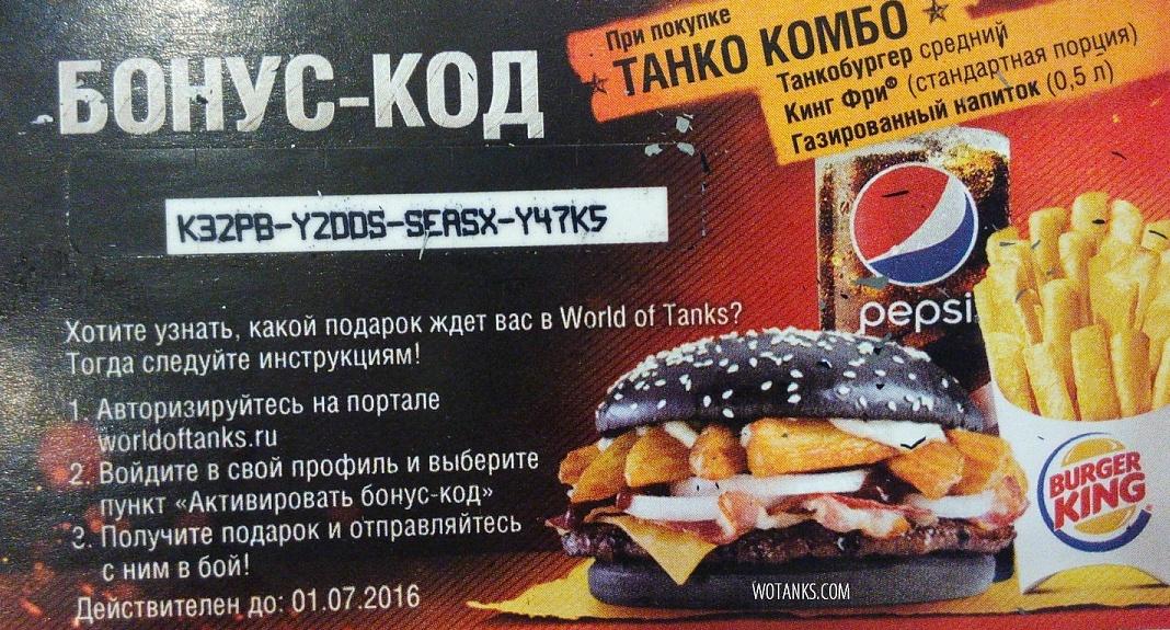 Бонус коды для World of Tanks 2016 действующие