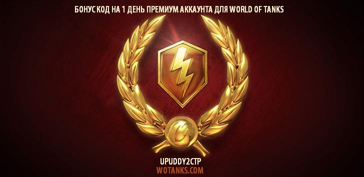 Код на день премиум аккаунта для World of Tanks