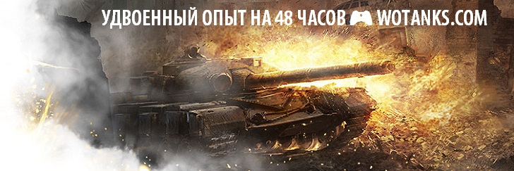 Удвоенный опыт в World of Tanks на 48 часов