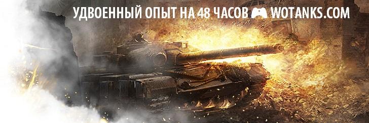 Удвоенный опыт в World of Tanks на 48 часов
