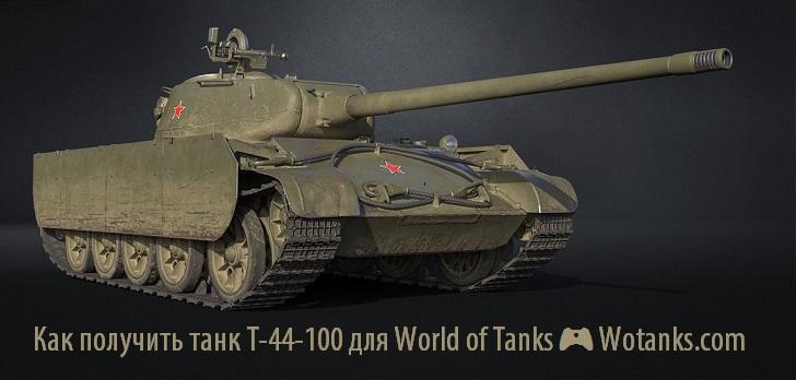 Как получит танк Т-44-100