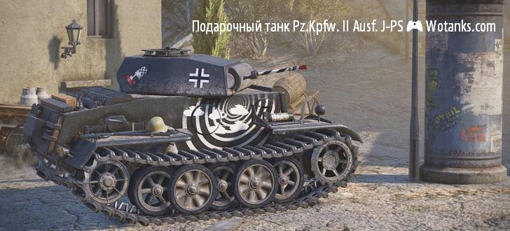 Танк в подарок от World of Tanks
