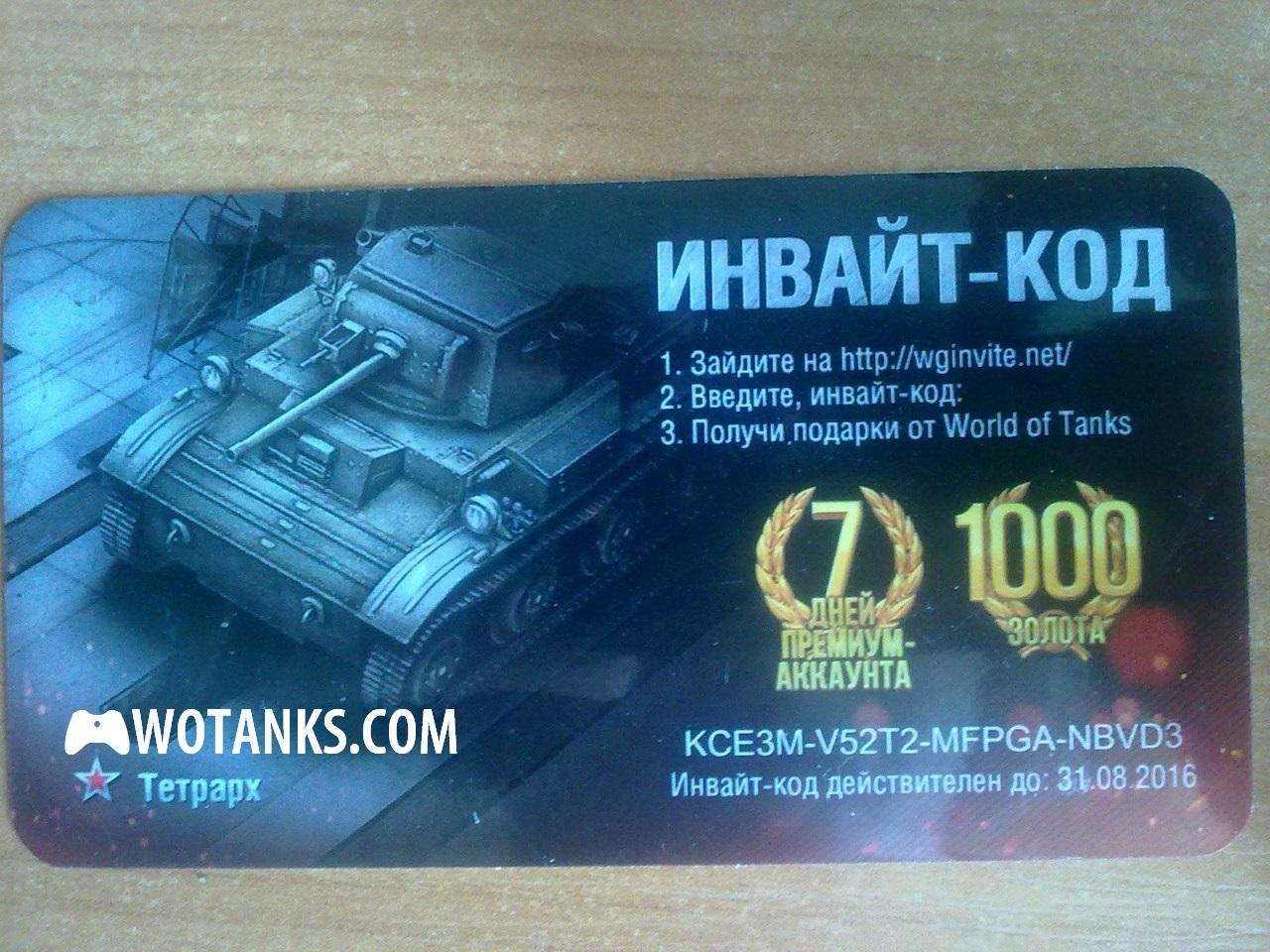 Инвайт код для World of Tanks на май