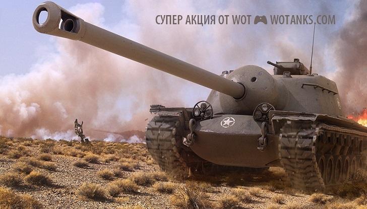 Супер акция от World of Tanks