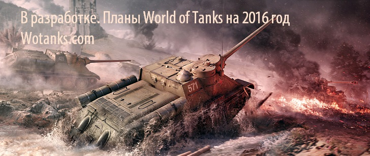 В разработке World of Tanks