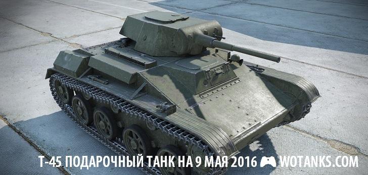 Танк в подарок от World of Tanks на День победы 9 мая 2016