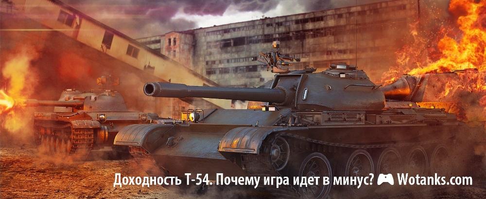 Доходность Т-54