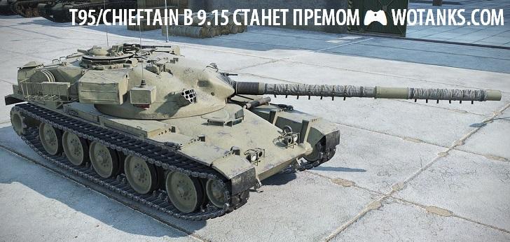 T95 Chieftain станет премиум танком в патче 9.15
