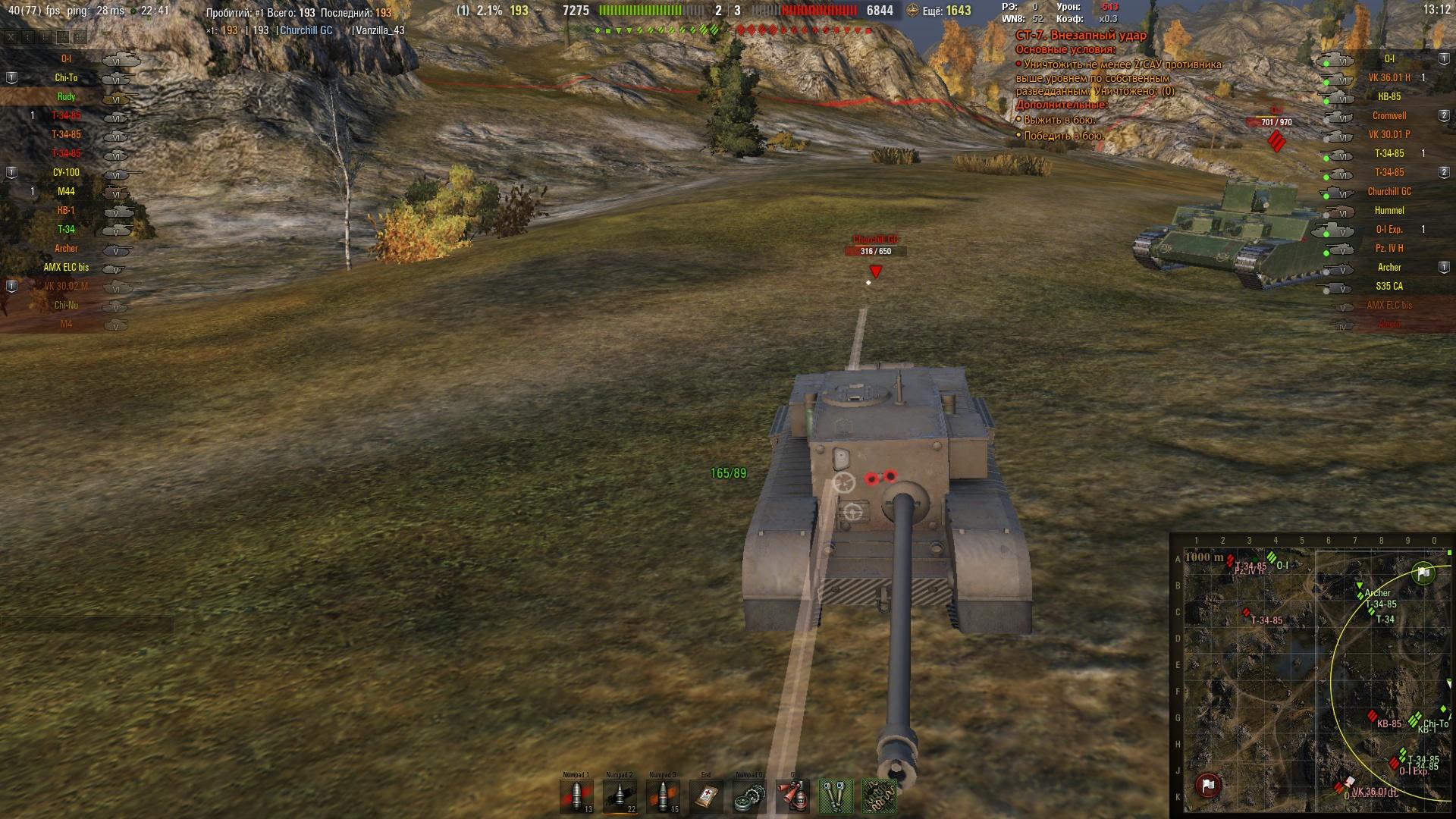 Выстрел по танку