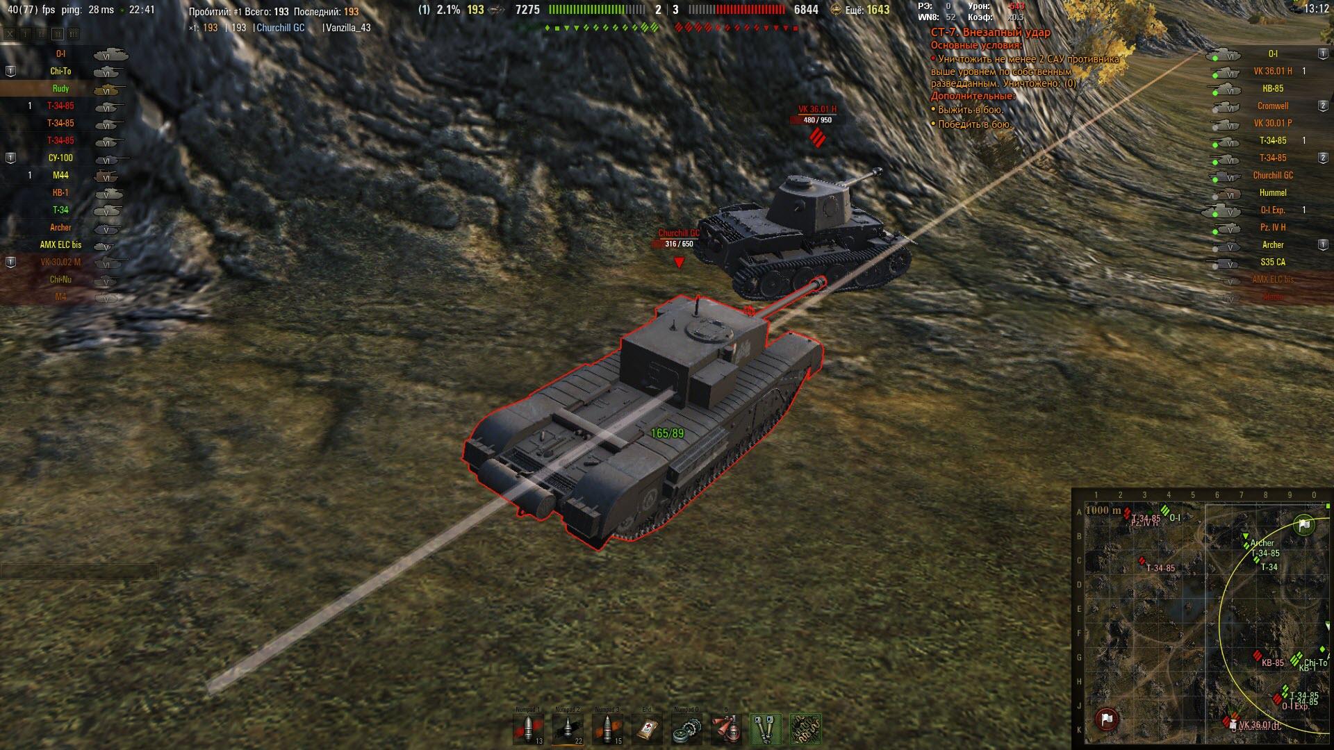 Выстрел сквозь танк
