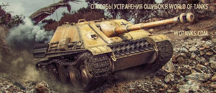 Критическая ошибка World of Tanks