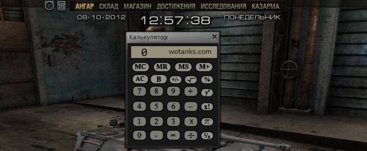 Мир танков Калькулятор эффективности