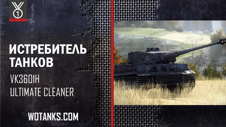 Уничтожить 15 танков